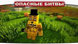 ч.68 Опасные битвы в Minecraft - Золотой Фредди (FNAF)