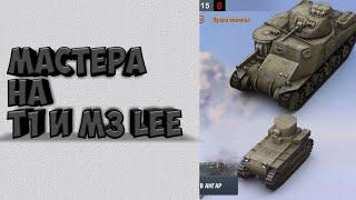 Два топовых мастера на:T1 и M3 Lee в World Of Tanks Blitz.Мастера в WOT Blitz