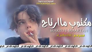 اغاني عراقية 2020   من قليلين الوفى القلب مل واكتفى   اغنية استكنان مكتوب ماارتاح احمد المصلاوي