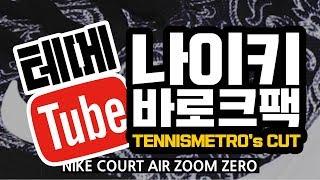 나이키 테니스화 BAROQUE EDITION 출시!!