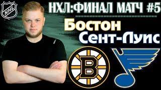 Бостон - Сент-Луис 1:2 | НХЛ:ФИНАЛ МАТЧ #5 | ПРОГНОЗ И СТАВКА НА МАТЧ!!