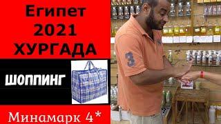 Египет 2021 Хургада Шоппинг Что купить Наши классные покупки и разочарования Отель Минамарк 4