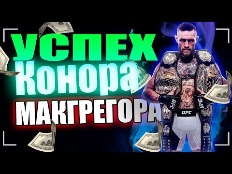 КОНОР МАКГРЕГОР МОТИВАЦИЯ▕ МОТИВАЦИЯ НА СПОРТ▕ CONOR MCGREGOR MOTIVATION