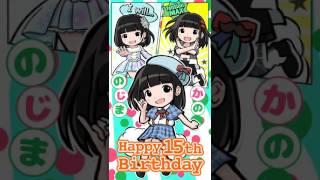 SKE48チームS野島樺乃の2016年生誕祭で使用したサイネージ動画になります。