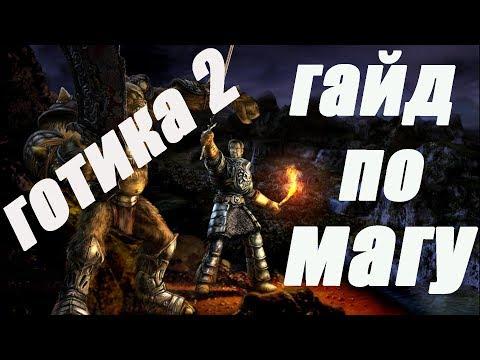 ПРАВИЛЬНАЯ ПРОКАЧКА МАГА В ГОТИКЕ 2: Ночь Ворона / Гайд на мага в Gothic 2