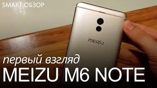 Meizu m6 note - первый взгляд (реальный образец)! Примеры фото, экран, корпус