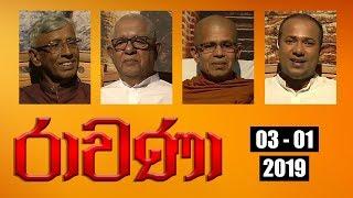 RAVANA - රාවණා | 03 - 01 - 2019 | SIYATHA TV Thumbnail