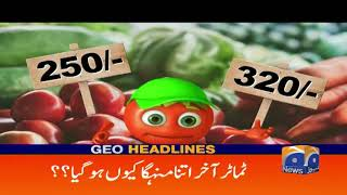 Geo Headlines 11 AM | 13th November 2019