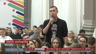 Диалог на равных. Новости. 14/02/2020. GuberniaTV