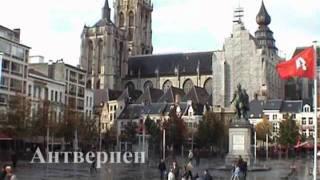 видео Бенилюкс: о стране