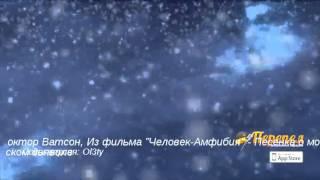 """Доктор Ватсон, Из фильма """"Человек-Амфибия"""" - Песенка о морском дьяволе (Ol3ty)"""