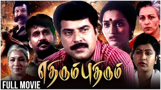 Ethirum Pudhirum Full Movie | Mammootty, Napoleon, Sangita, Nassar, Senthil | Superhit  Tamil Movie