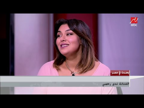 الفنانة ندى رحمي تحكي عن فقدانها 80 كيلو من وزنها الفترة الماضية
