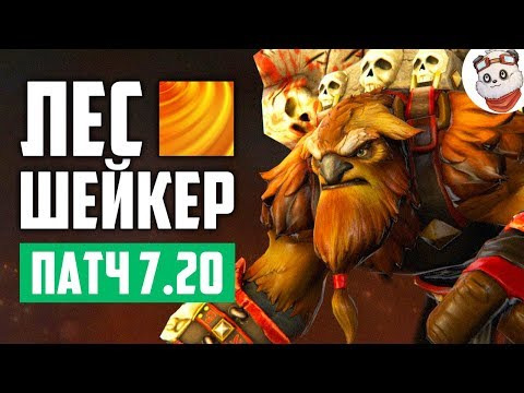 видео: Патч 7.20e — Новый лесной ШЕЙКЕР!