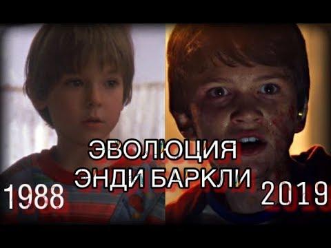 Эволюция Энди Баркли (1988-2019)
