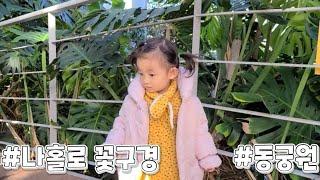 육아 브이로그/20개월 아기/경주 동궁원/식물원/코로나…