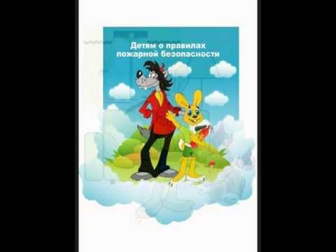 Стихи про пожарную безопасность Стихи для детей