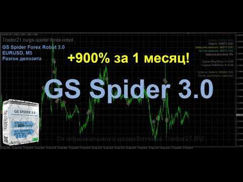 ★Прибыльный Форекс советник GS Spider 3! Мониторинг MyFxBook +900% за 1 месяц!