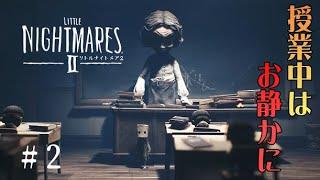 #2 声優 花江夏樹と斉藤壮馬の『リトルナイトメア2』今度こそインテリ実況プレイ【Little Nightmares2】
