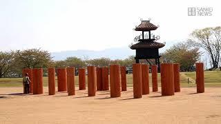 唐古・鍵遺跡史跡公園が完成
