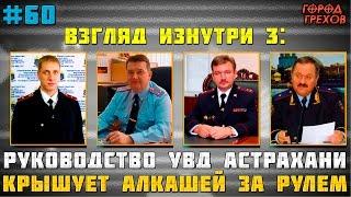 Город Грехов 60 - Руководство УВД Астрахани крышует алкашей / Взгляд изнутри # 3