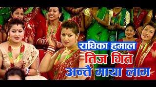तिजको गीत श्रीमान सङ्ग झगडा हुँदा त रामाराम घर छोडेर जाम जस्तो हुन्छ Radika hamal