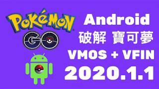 [ 破解 ] 新版 安卓 pokemon go 空中飛人 不用 ROOT 用 VMOS + VFIN 寶可夢 飛人外掛 正確安裝法 !! 類似 IOS 的 ISPOOFER !2020.1.2 發布!