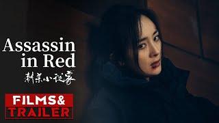 《刺杀小说家》/ Assassin in Red 杨幂反派特辑 拍动作戏被踢被踹被狠虐( 雷佳音 / 杨幂 / 董子健 / 于和伟 / 郭京飞)【预告片先知 | Movie Trailer】 - Yo
