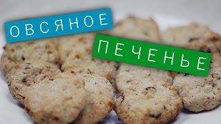Овсяное печенье / Рецепты и Реальность / Вып. 102