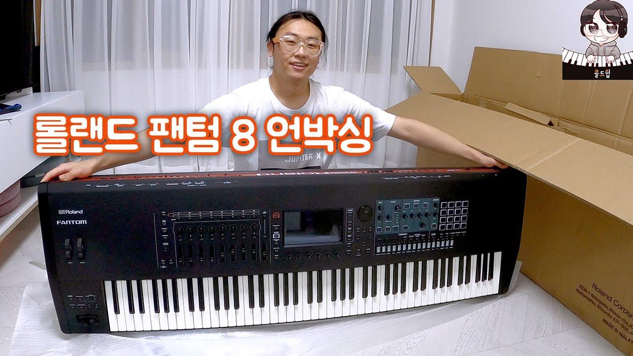 콜드쉽의 피아노를 소개합니다!!! 🎹 롤랜드 팬텀8 언박싱 (Roland Fantom 8 Unboxing)