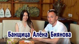 Банщица Алёна Биянова из Екатеринбурга.