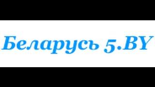 Видео со спортивного портала Беларусь 5(У нас на портале Беларусь 5: Каталог самых популярных сайтов, Результаты матчей, Прямые онлайн и видео транс..., 2015-02-01T11:13:34.000Z)
