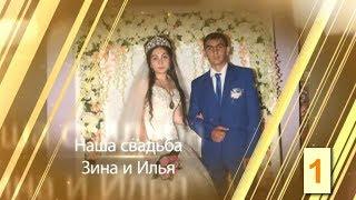 свадьба Кадеты Илья и Зина  диск 1 (14 июня 2017)