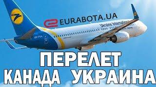 видео дешевые авиабилеты Киев-Торонто