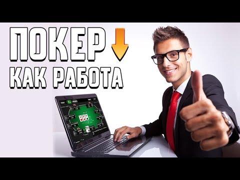 Покер как работа | 777ANTONY777 из FireStorm