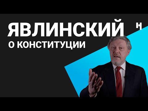 Явлинский: Нужно изменить Конституцию – но не так, как хочет Путин