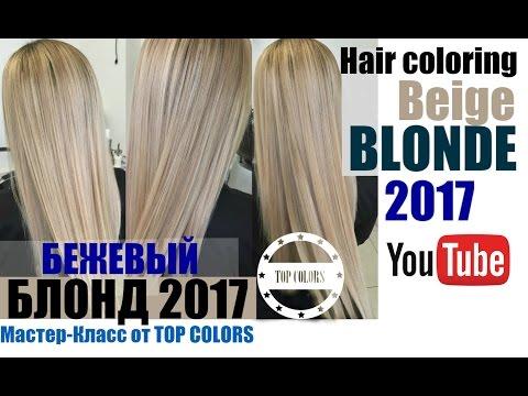Бежевый Блонд 2017 №16 | Beige Blonde 2017 №16