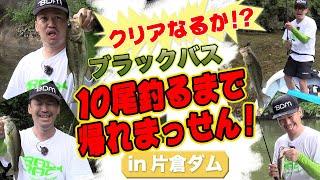 【アングリングバス×BDM】ピスタチオ伊地知、バス釣り取材で爆釣!目標クリアなるか!?㏌片倉ダム
