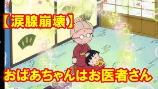 TVアニメ『ちびまる子ちゃん』の第1078話「『さくら家のお医者さん』の巻」があまりにも感動的だったと話題になっているので紹介します。...