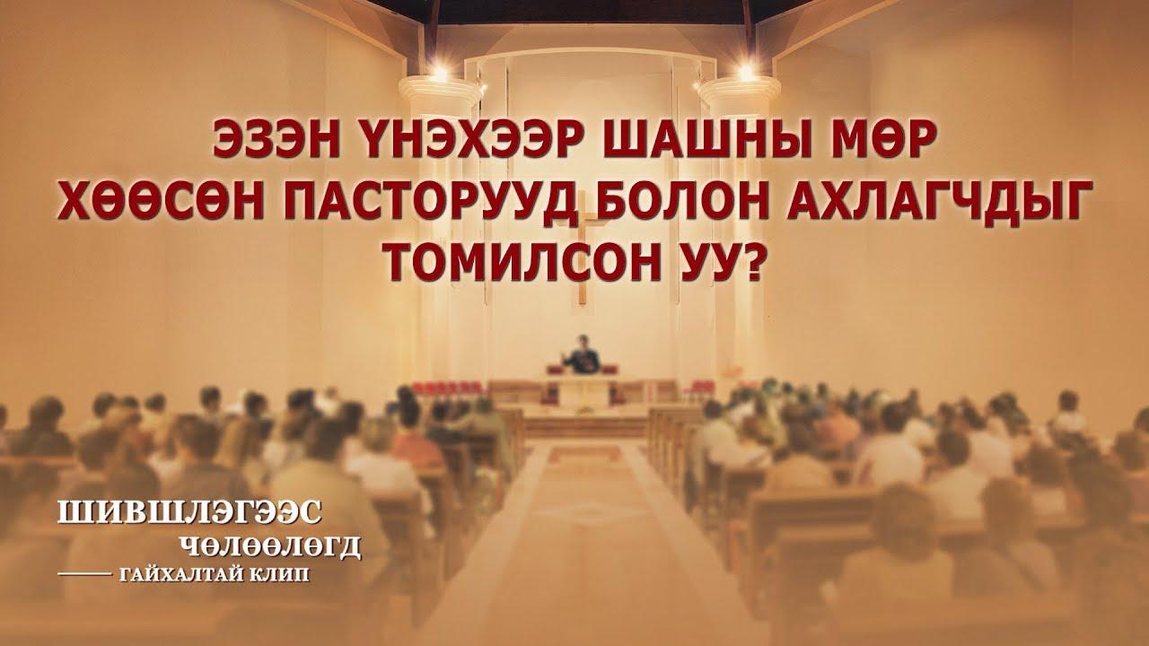 Эзэн үнэхээр шашны мөр хөөсөн пасторууд болон ахлагчдыг томилсон уу? (Монгол хэлээр)