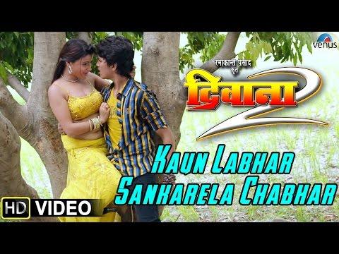 Kaun Labhar Sankarela Chabhar Video Song || Deewana 2 || Bhojpuri Film