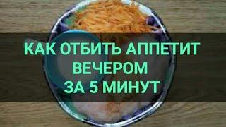 постер к видео Как отбить аппетит вечером. За 5 минут. Ешь и худей. Похудение. Быстро и вкусно. Канал Тутси диеты.