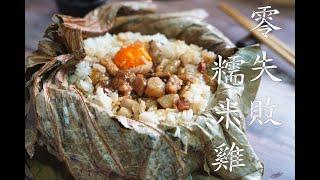 零失敗糯米雞 !!同酒樓一樣味道!!原來係要咁樣整!?!!!Steamed Glutinous Rice With Chicken easy recipe/loh mai gai(註:蝦米是6.5克)