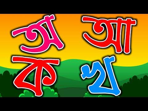 Learn Bangla Alphabets Easily | ছবি দেখে বাংলা বর্ণমালা শিখি | অ আ | ক খ | My Happy Kids
