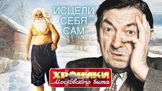 Исцели себя сам. Хроники московского быта