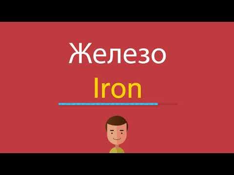 Как по английски железо