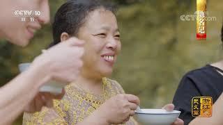 《中国影像方志》 第435集 浙江武义篇| CCTV科教