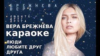 Вера Брежнева - Люди, любите друг друга (караоке)