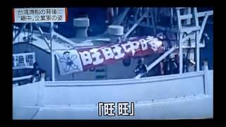 台湾の漁船をバックアップする台湾系企業。台湾の人の反応。親日の台湾...