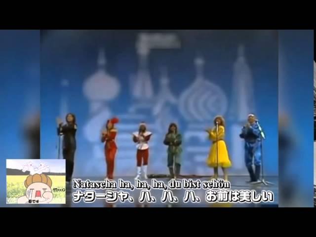【歌詞解説】Moskau めざせモスクワ (1979)